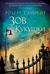 Robert_Gelbrejt__Zov_kukushki