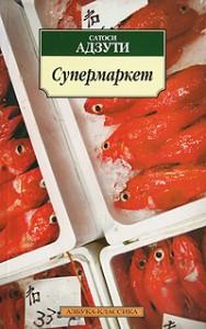 Satosi_Adzuti__Supermarket