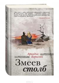 Ariadna_Borisova__Zmeev_stolb