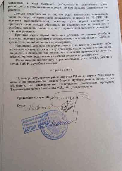 На границе РФ с Азербайджаном задержан глава Табасаранского района Дагестана