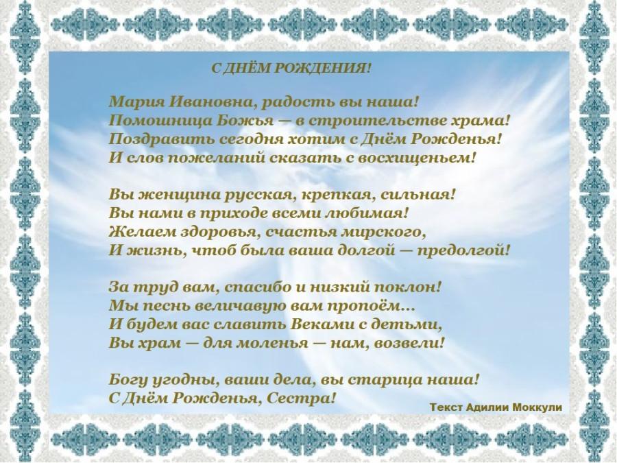 Марийские поздравления с днем рождения на марийском языке 236