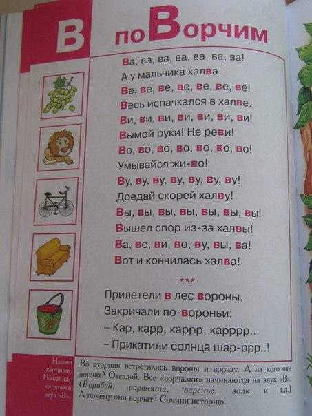 Великая книга о пальчиках и звуках4
