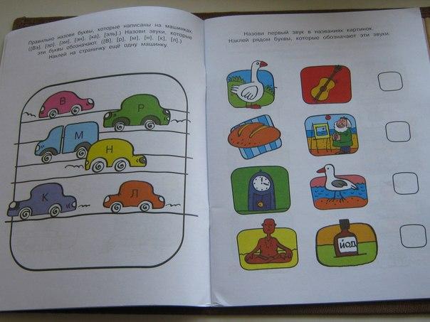 Дошкольная мозаика Учимся читать