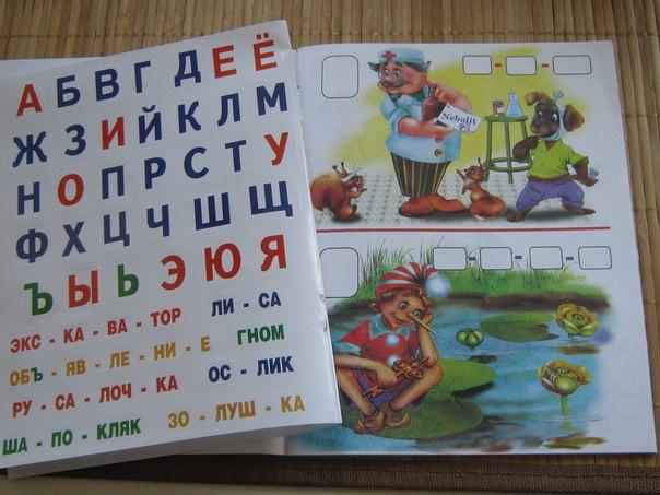 Азбука с наклейками. Буквы и слоги