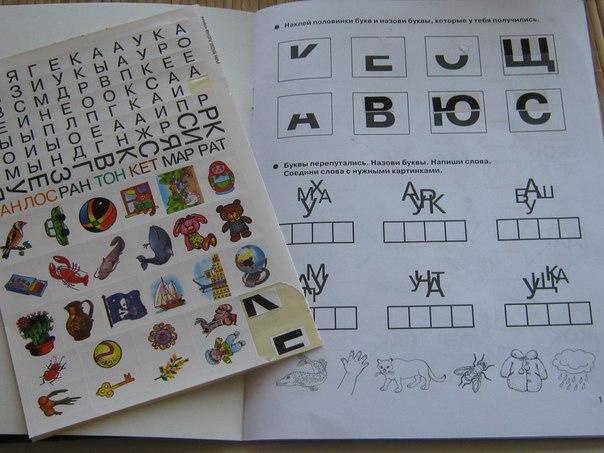 Азбука чтения. Книжка с наклейками