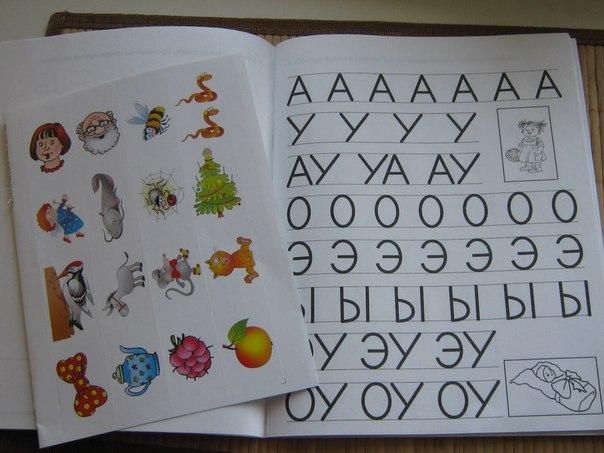 Учимся читать буквы слоги слова2