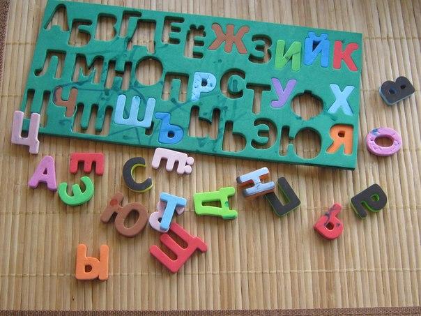 Магнитный алфавит-вкладыш