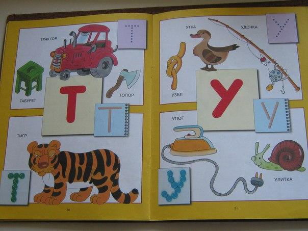 ШСГ. Азбука для малышей