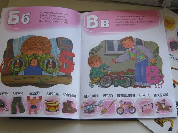 Азбука с наклейками для мальчиков