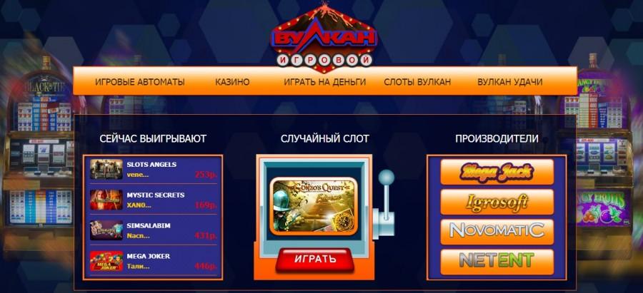 скачать игровые автоматы вулкан на деньги