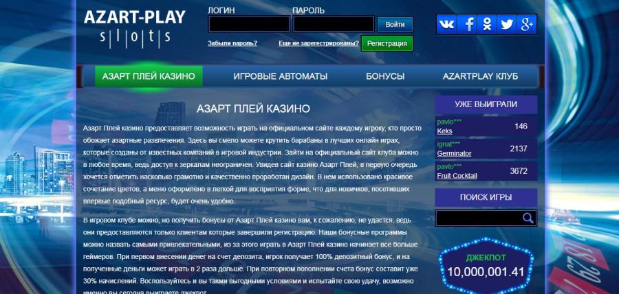казино онлайн азарт плей доступ из россии