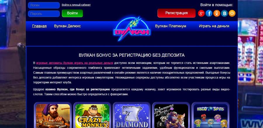 игровой клуб вулкан деньги за регистрацию