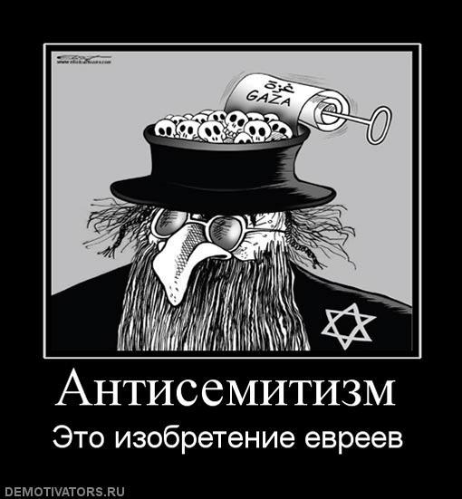 371036_antisemitizm.jpg