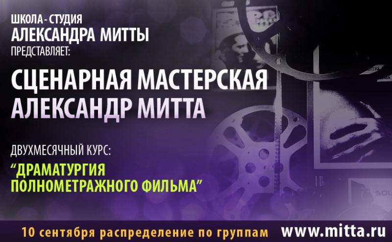 СЦЕНАРНАЯ МАСТЕРСКАЯ (1).jpg