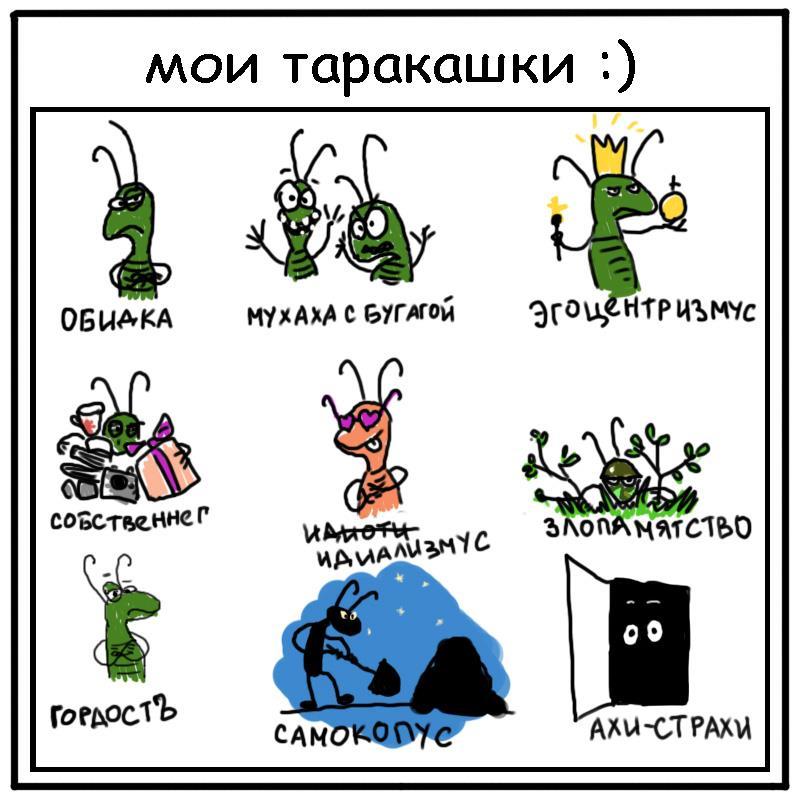 Смешная картинка про тараканов в голове