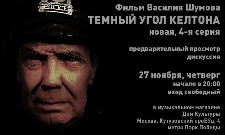 vasily_shumov_KDC4_preview