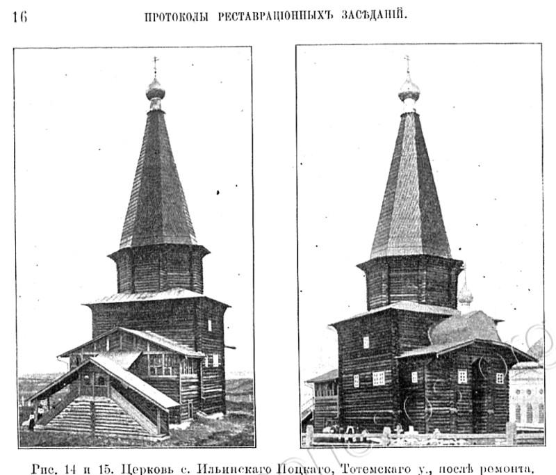ИИАК-1908, вып.31 после реставрации.jpg