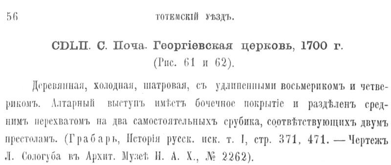 ИИАК-1916,вып.61,стр.56.jpg