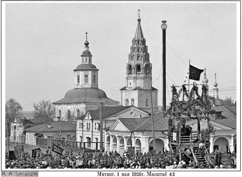 1 мая 1925 г.jpg