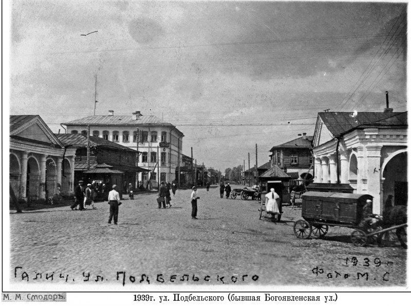 Подбельского 1939.jpg