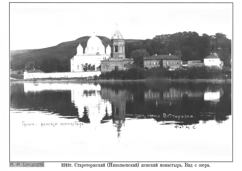 1913-вид с озера.jpg