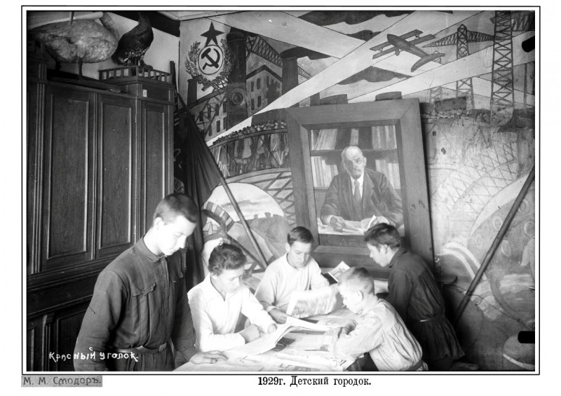 Детгородок1  1929.jpg