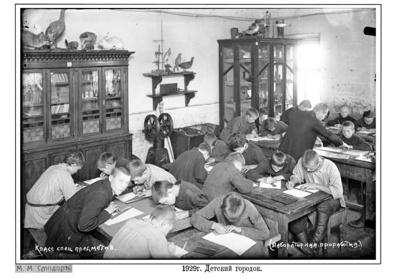 Класс спецпредметов 1929.jpg