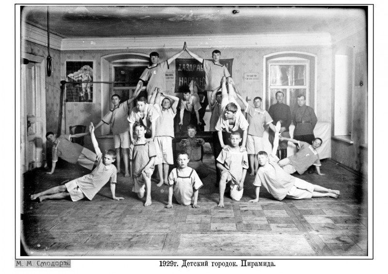 Пирамида1 1929.jpg