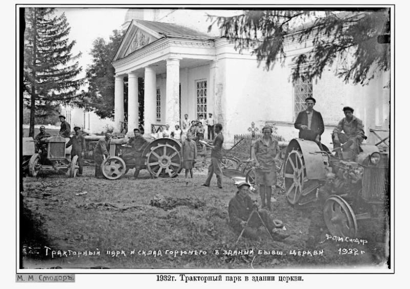Тракторный парк 1932-1.jpg