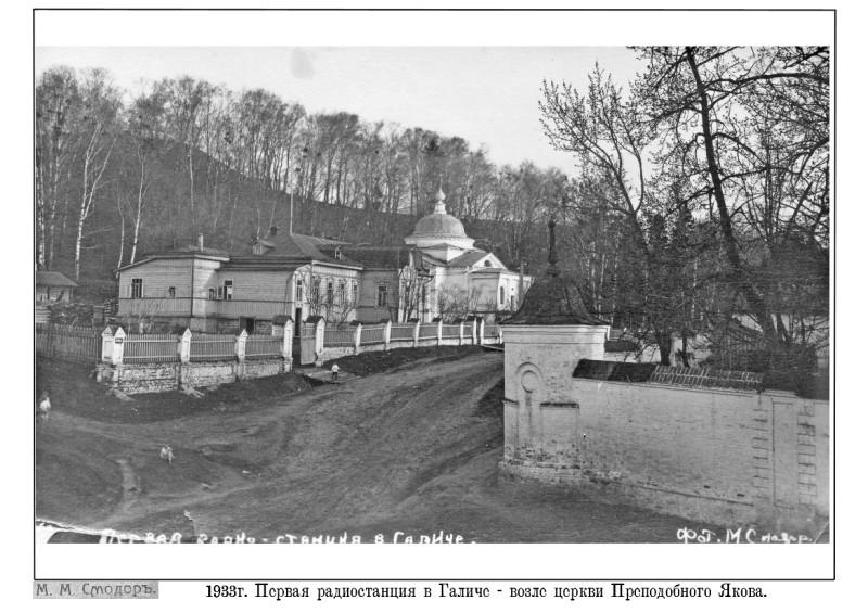 Радиостанция (ц. Якова) 1933.jpg