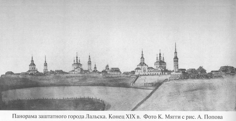 Панорама заштатного города Лальска 1.jpeg