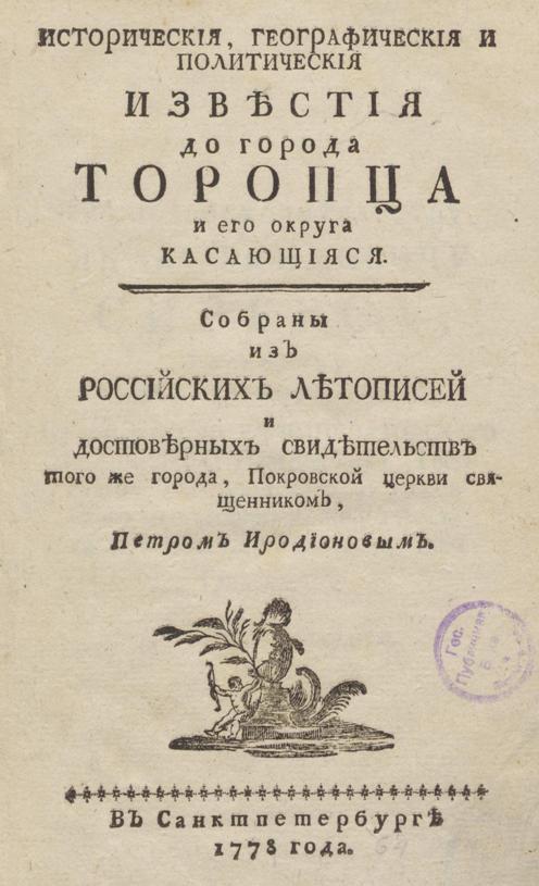Известия до города Торопца.jpg