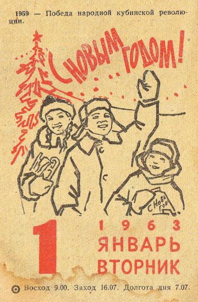 С Наступающим, Новым, … 1963.