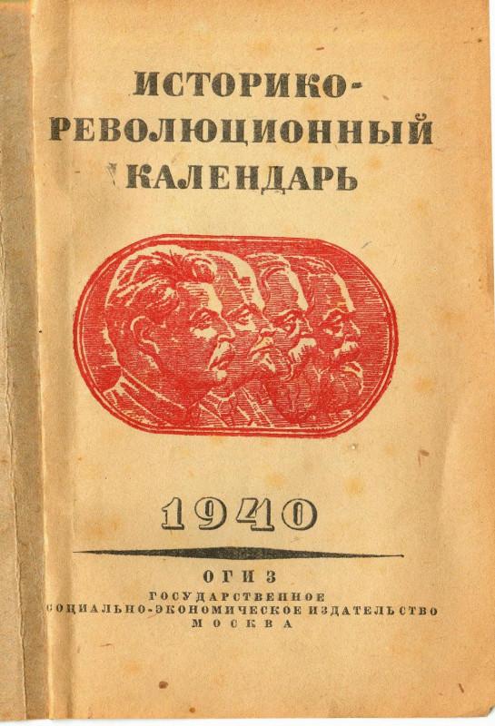 1940-1.jpeg