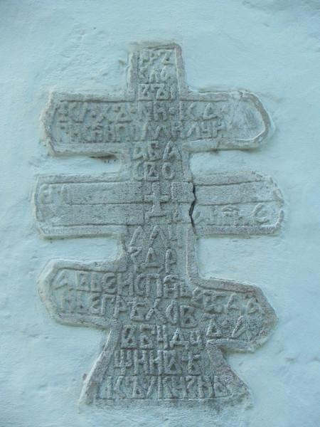 Каменные закладные кресты Новгорода Великого
