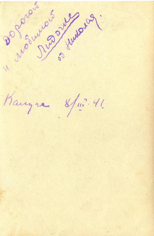 8.III.1941.jpeg