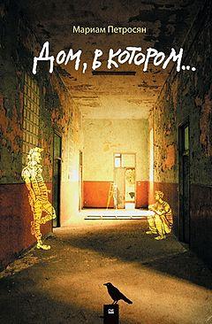 240px-Dom,_v_kotorom..._(2009_cover)