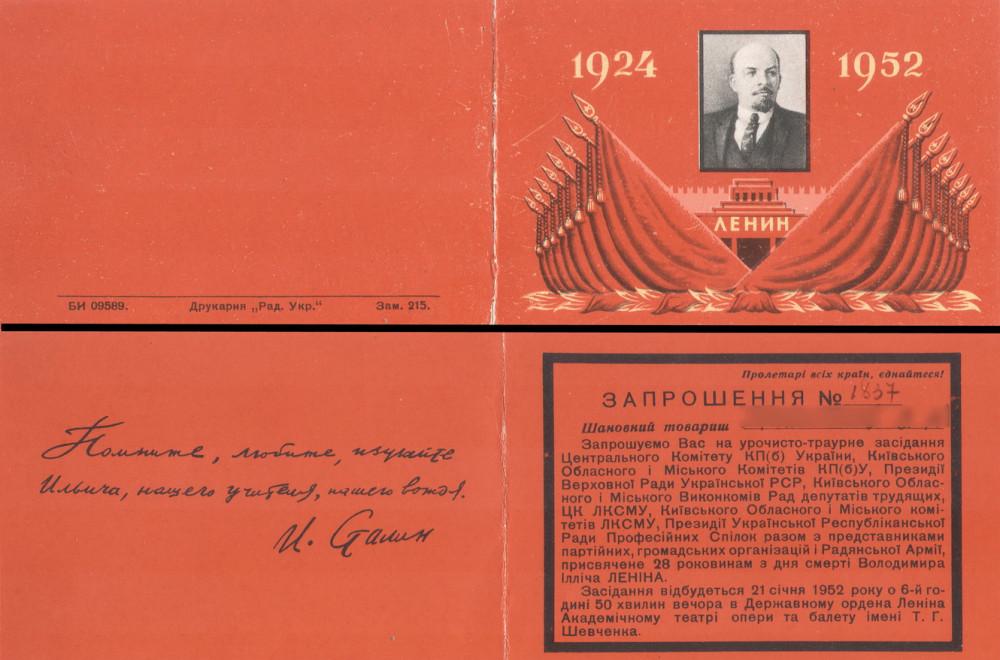 Lenin-1952_resize