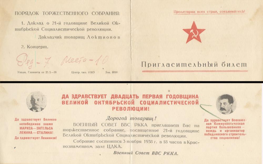 Revolution-1938_resize