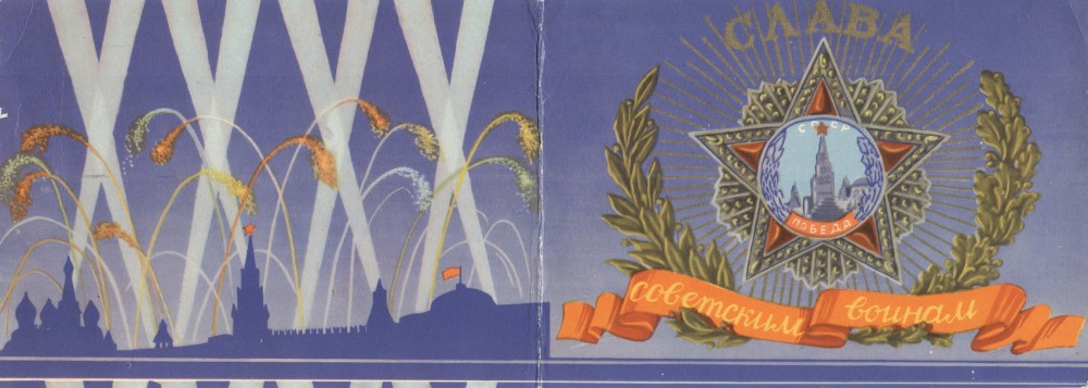 Postcard-40-years-of-victory_resize