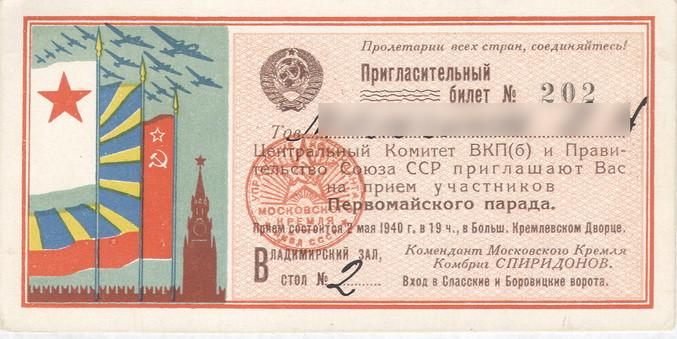 Priem-Kreml-1940-2_resize