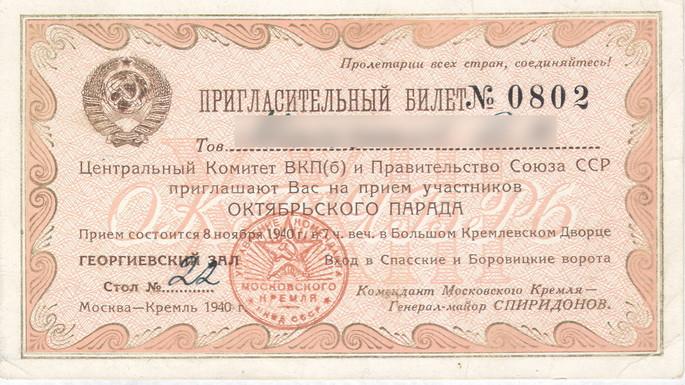 Priem-Kreml-1940_resize