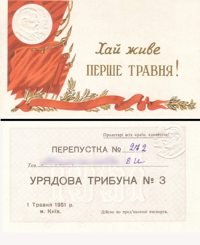 1st-May-1951_resize