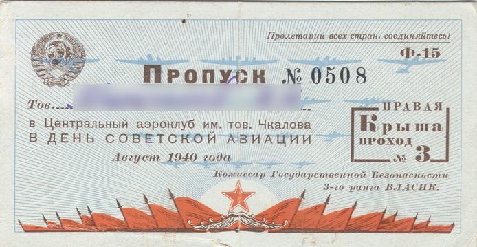 Propusk-aviation-1940_resize