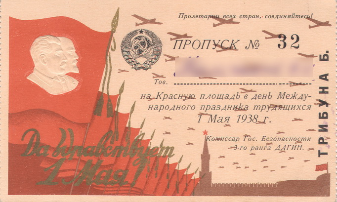 Red-Square-1938_resize