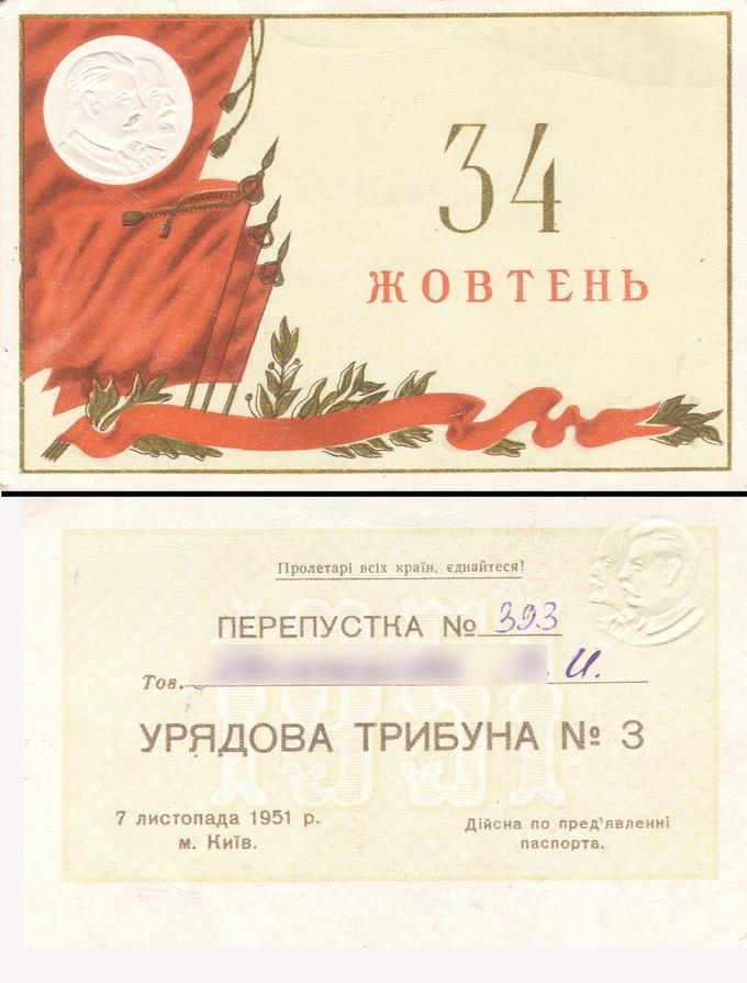 Revolution-1951_resize