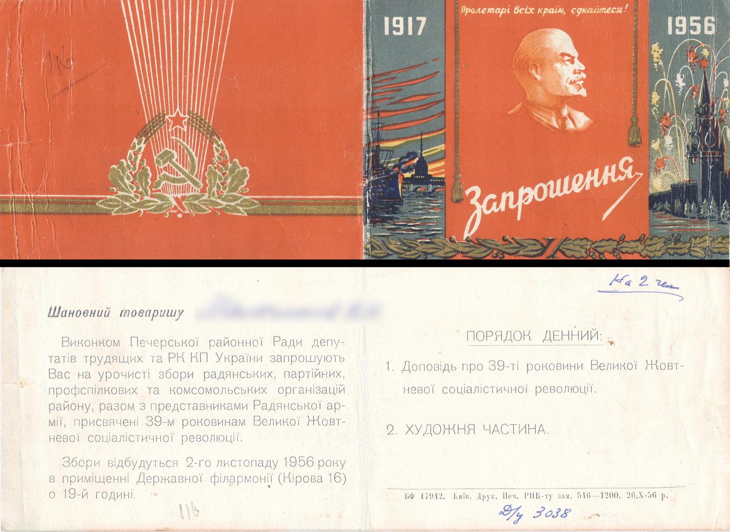 Revolution-1956_resize