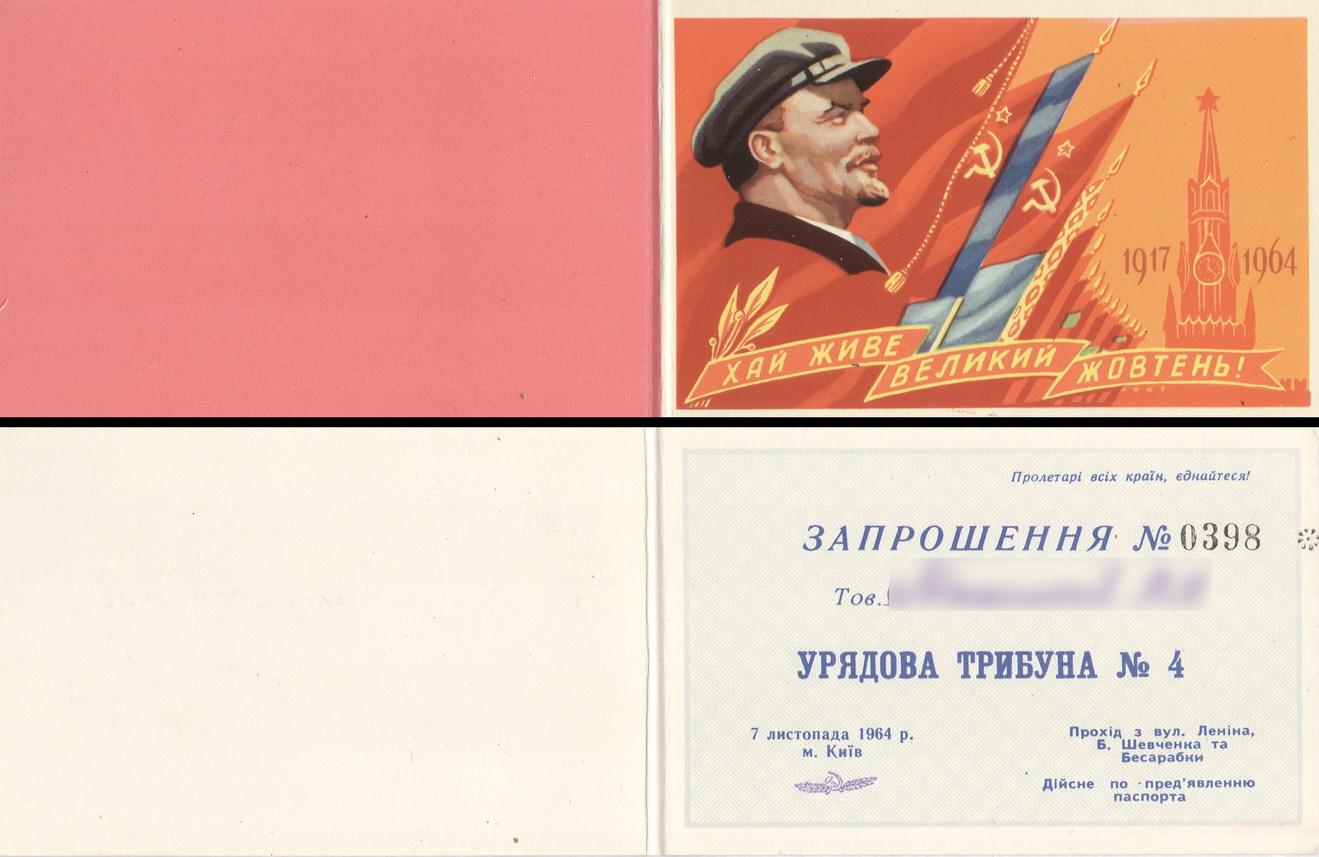 Revolution-1964_resize