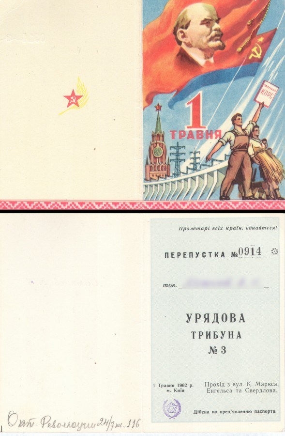 1st-may-1962_resize