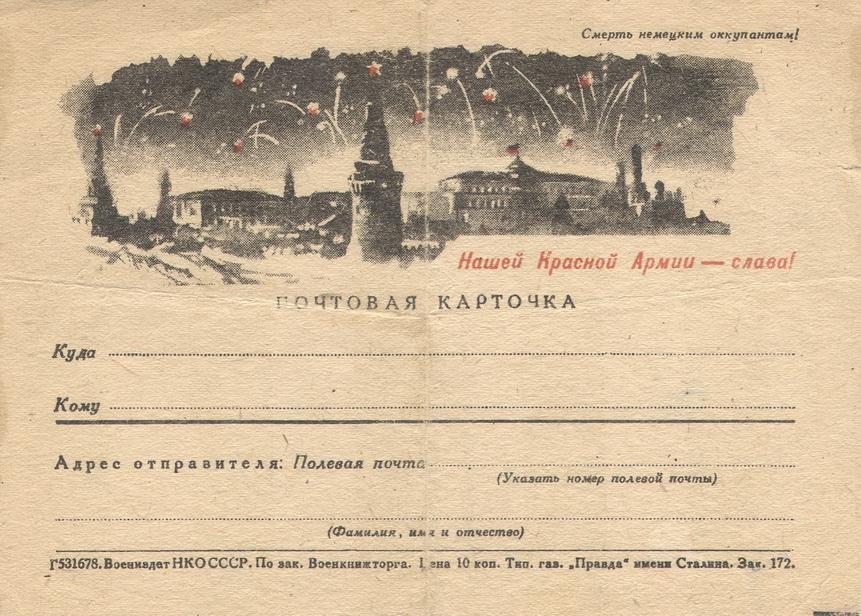 Postcard - RedArmy_resize